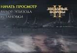 Кадр с фильма Звездные войны: Эпизод 0 – Атака клонов торрент 009595 ухажер 0