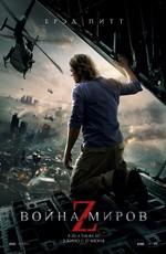 Постер к фильму Война миров Z
