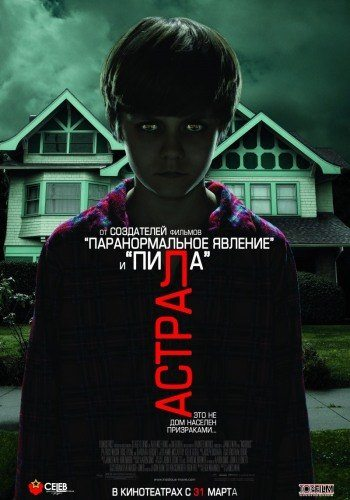 Астрал (2011) (Insidious)