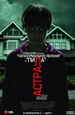 Астрал / Insidious (2011)