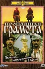 Постер к фильму Пропавшая грамота