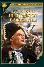 Скачать через торрент фильм адмирал ушаков free-luxury.
