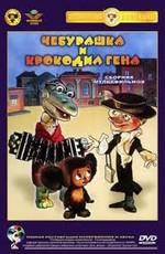 Постер к фильму Чебурашка и крокодил Гена