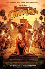 Постер к фильму Крошка из Беверли-Хиллз