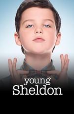 Молодой Шелдон / Young Sheldon (2017)