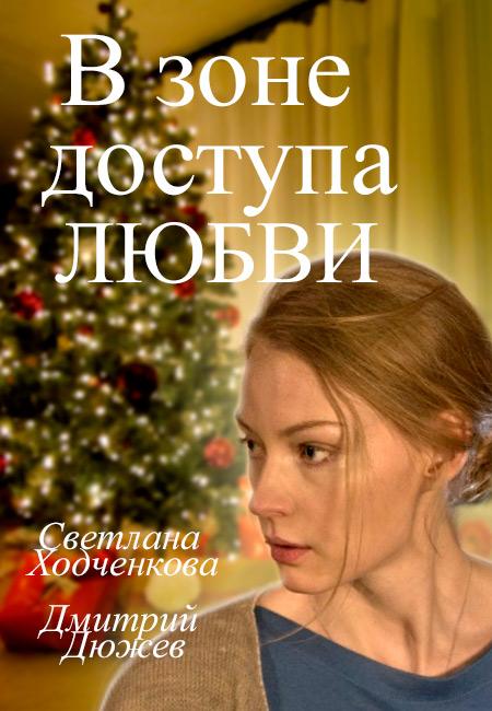 смотреть фильм зимняя сказка онлайн