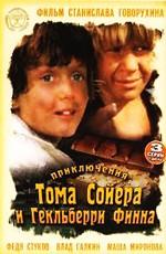 Постер к фильму Приключения Тома Сойера и Гекльберри Финна