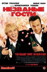 Незваные гости (2005) (Wedding Crashers)