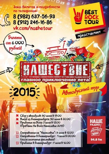 Музыка 2015-2015 скачать