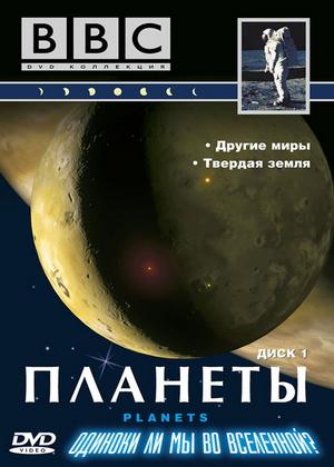 скачать Bbc планеты торрент - фото 7