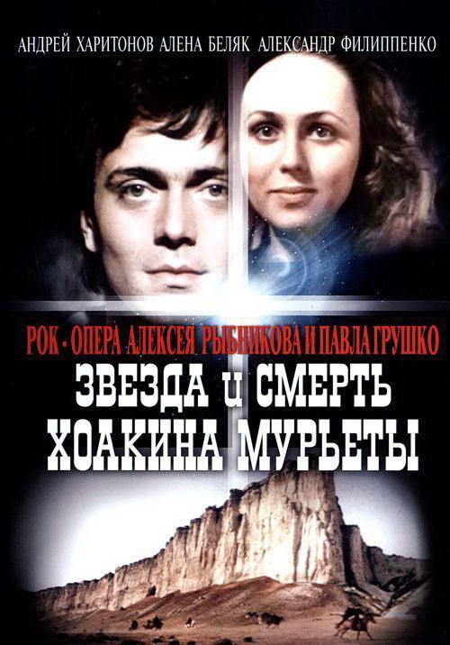 Звезда и Смерть Хоакина Мурьеты (1983)
