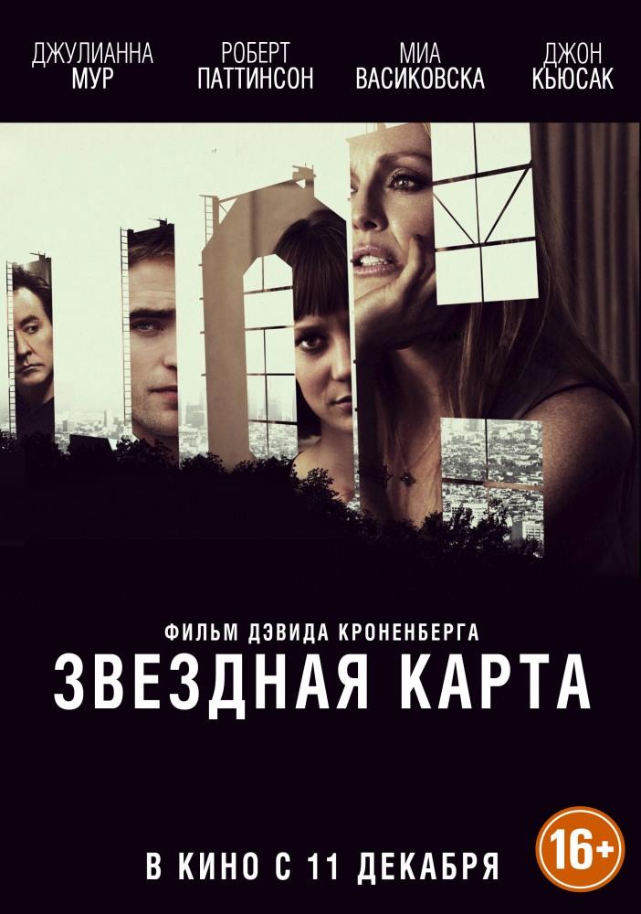 Фильмы Звездная болезнь с русскими субтитрами онлайн ( )