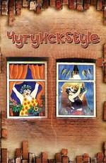 Чугунск Style