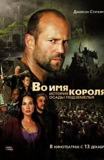 Постер к фильму Во имя короля: история осады подземелья