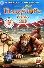 Постер к фильму Гладиаторы Рима