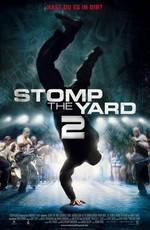 Братство танца 2: Возвращение домой / Stomp the Yard 2: Homecoming (2010)