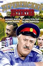 Постер к фильму Деревенский детектив