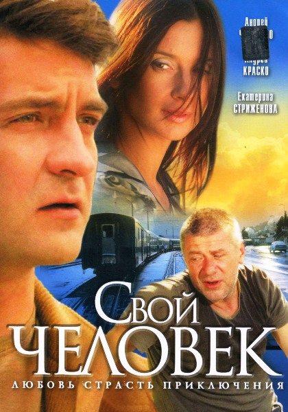 Русский сериал сериалы смотреть онлайн или скачать