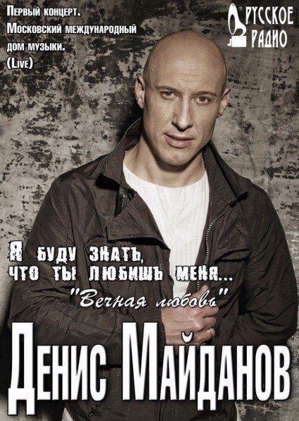 Денис майданов вечная любовь