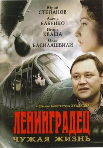 ленинградец фильм 2005 скачать торрент - фото 2