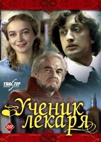 Ученик лекаря (1983)