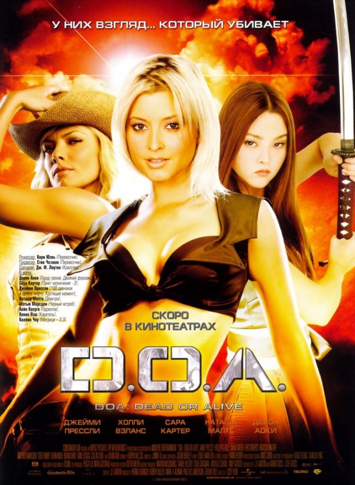 Скачать d. O. A. : живым или мертвым / doa: dead or alive (hdtvrip.