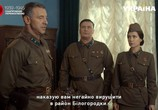 Сцена из фильма По законам военного времени (2016) По законам военного времени сцена 7