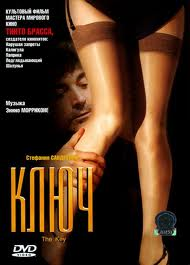 Ключ (1983) (La Chiave (The Key))