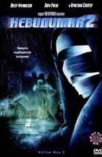 Невидимка 2 / Hollow Man 2 (2006)