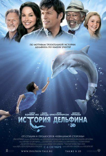История дельфина 2 / dolphin tale 2 (2014/bdrip) 720p, лицензия.