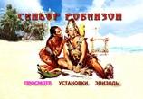 Кадр изо фильма Синьор Робинзон торрент 00495 план 0