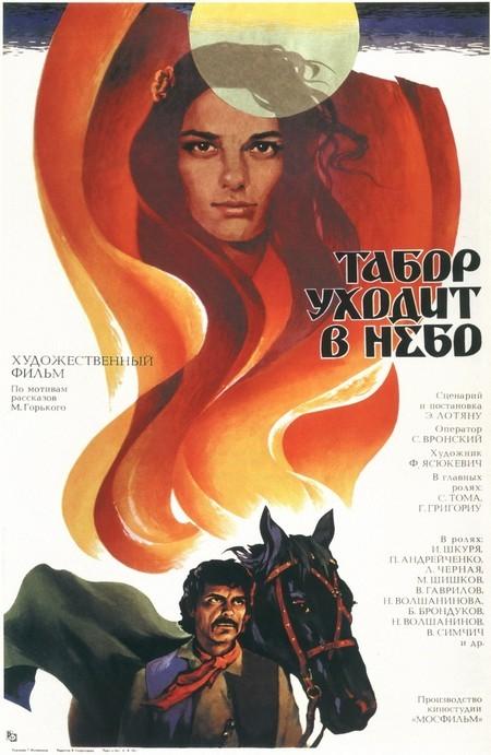 «Табор Уходит В Небо» — 1976
