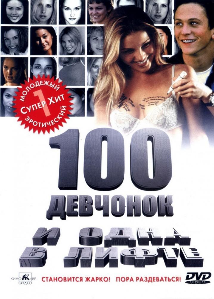 100 девушек и одна в лифте цитаты из фильма: