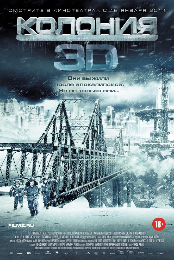 Скачать торрент файл фильмы 3d