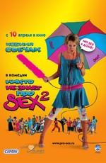 Смотреть фильм он лайн никто не знает про секс 2