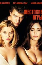 Жестокие игры / Cruel Intentions (1999)