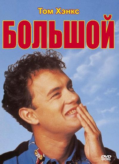 большой фильм 1988 скачать торрент