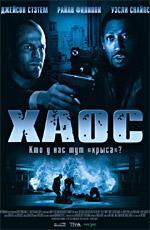 Хаос (2006) (Chaos)