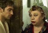 Сцена из фильма Небесные родственники (2012) Небесные родственники сцена 4