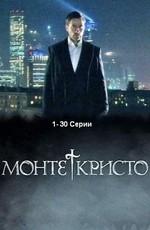 Постер к фильму Монтекристо