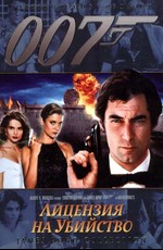 Джеймс Бонд. Агент 007: Лицензия на мокринка / James Bond: Licence To Kill (1989)