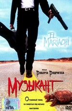 Музыкант / El Mariachi (1992)