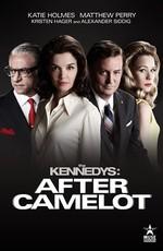 Клан Кеннеди: после Камелота / The Kennedys After Camelot (2017)