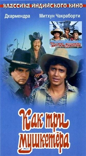 Смотреть онлайн Д`Артаньян и три мушкетера (1979 ...