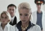 Сцена из фильма Адвокатессы (2009) Адвокатессы сцена 5