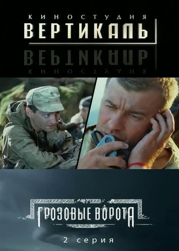 александр тамоников грозовые ворота -2 скачать: