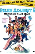 Полицейская академия 0 / Police Academy 0 (1988)