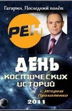 День космических историй: Гагарин. Последний полет
