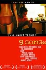 Постер к фильму 9 песен