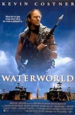 Постер к фильму Водный мир